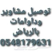 توصيل موظفات وطالبات للدوامات بالشهر بالرياض