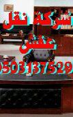 نقل عفش مع ألفك والتركيب داخل وخارج الرياض