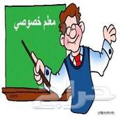 معلم تأسيس ومتابعة لجميع المراحل