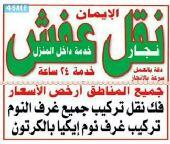 نقل عفش مع الفك وتركيب داخل وخارج الرياض