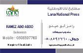 مطابع طباعة بروشورات إستكرات فولدرات أظرف سند