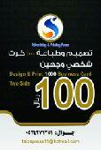 تصميم وطباعة  n0534371351