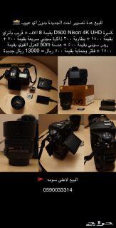 اجهزة تصوير كاملة للمحترفين