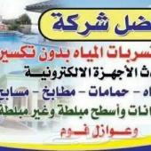 كشف تسربات المياه بشرق وغرب الرياض