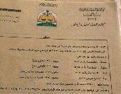 مخطط 3452 منح شرق الرياض ب 45 الف مستويه ارض