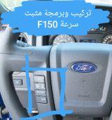 تركيب مثبت سرعة F150