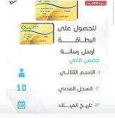 بطاقة خصم من تكافل العربيه وتكافل رياده الخلي