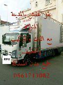 نقل عفش بالمدينة المنورة وغسيل خزانات