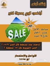 أراضي للبيع بمدينة الخبر تبدأ من 280 الف ريال