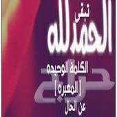 مدرس خصوصي للتحفيظ القرآن الكريم .