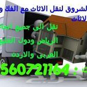 شركة نقل عفش بالرياض جده الدمام0560721164