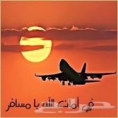 حجز طيران اديل و نسما للطيران والسعودية
