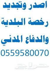 اصدار رخص البلدية والدفاع المدني في جدة