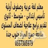 درس خصوصي معلم لغة عربية وصفوف أولية