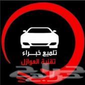 عرض تلميع السيارات باقل الاسعار