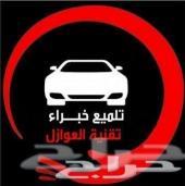 عرض تلميع السيارات باقل الاسعار لمدة محدودة