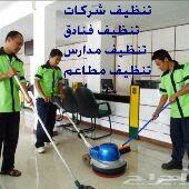 شركة تنظيف بجدة فلل شقق كنب موكيت سجاد مجالس