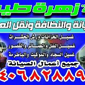 نقل عفش بالمدينه المنورة  شركة نقل عفش بالمدي