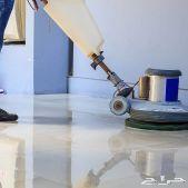 شركة تنظيف فلل شقق مجالس موكيت مكافحة حشرات