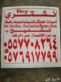 أبو فهد لشراء السيارات المصدومه تشليح