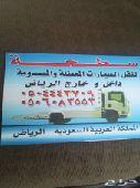 الرياض - سطحة وسط الرياض (طريق