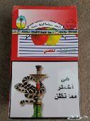 معسل تفاحتين نخله بحريني