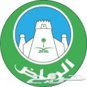 معقب  بلدية رخص محلات ودفاع مدني