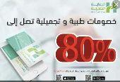 بطاقة الرعايةالصحية149ريال والتوصيل لكل المدن