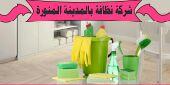 شركة نظافة  شقق  منازل  غسيل خزانات بالمدينة