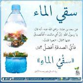 توصيل مياه مجانا