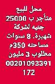 فرصة للاستثمار بمصر