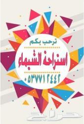 عرض خاص- اشتراك شهري الشيماء
