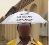 مظلة شكل قبعة للحجيج والعمال