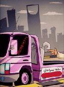 خدمة توصيل سيارات اثاث او ركاب