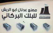 البلوك البركاني الرياض