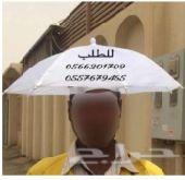 مظلة القبعة للعمال