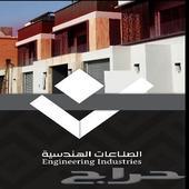 المنيوم لأصحاب البناء السكني والتجاري