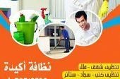 شركة تنظيف الكنب والمفارش بالمدينه المنورة