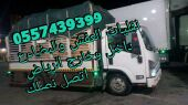 نقل عفش والبضائع ادخل وخاج الرياض فك مع الترك