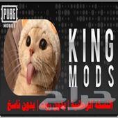 مفاتيح ببجي KING MOD اندرويد النسخة الوحشية
