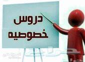 معلم مصري بالطائف