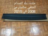 لاندكروزر ربله جلده صدام خلفي من2008 الى 2015