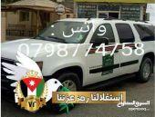توصيل مشاوير سوريا ولبنان والسعوديه0798774758