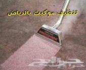 شركه تنظيف منازل بالرياض شقق فلل  خزانات