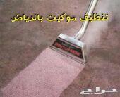 شركة تنظيف منازل  سجاد كنب خزانات بالر ياض