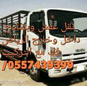 نقل عفش والبضائع دخل وخارج الرياض فك مع الترك