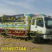 نقل العفش داخل وخارج الرياض