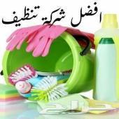 شركة تنظيف شقق منازل فلل بيوت مجالس خزانات