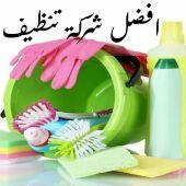 شركة تنظيف الخزانات بالمدينة  وتنظيف الكنب