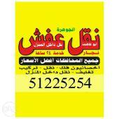 نقل عفش51225254 وتركيب ايكيا في الكويت